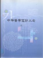 중화의학망진대전 (상, 하)  2권
