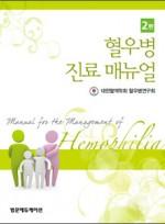 혈우병진료매뉴얼(제2판)