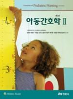 아동간호학Ⅱ Essentials of Pediatric Nursing, 2e