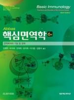 핵심면역학 6판-Basic Immunology 6e 번역
