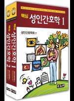 핵심성인간호학(2vols) Handbook