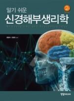 알기 쉬운 신경해부생리학2판