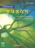 보건의료인을 위한 병태생리학 3판