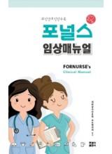 포널스 임상매뉴얼  최신 간호진단 수록