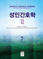 성인간호학 2 (7판)