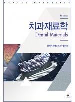 치과재료학 8판