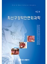 최신구강악안면외과학 제2판