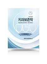 치과보존학 (제4개정판) - 치아보존수복학