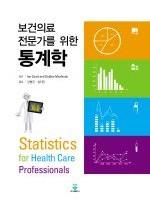 보건의료 전문가를 위한 통계학