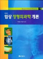 임상 정형외과학 개론 -제3판-