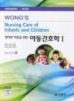 영아와 아동을 위한 아동간호학. 1. 9/E 9판 | 양장본