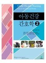 아동건강 간호학 2  (2012 개정판)