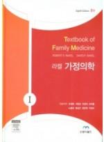 라켈 가정의학(Textbook of Family Medicine, 8/e) 전2권