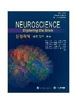 신경과학: 뇌의 탐구 4판