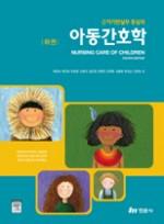 근거기반실무 중심의 아동간호학(제4판)-하