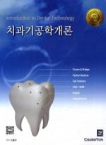 치과기공학개론 개정증보판