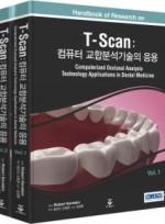 T-Scan: 컴퓨터 교합분석기술의 Vol 1,2  (2권세트)