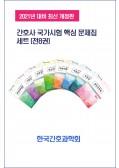 2021년 대비 최신 개정판 간호사 국가시험 핵심 문제집 세트 (전8권)