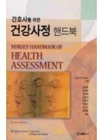 간호사를 위한 건강사정 핸드북, 6판