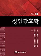 성인간호학 Vol.1