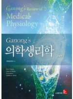 Ganong's 의학생리학 24판 Ganong's Review of Medical Physiology