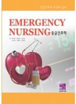 응급간호학 (사진으로 배우는)