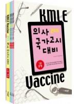 2015 국가고시대비 KMLE Vaccine  (전5권)