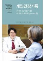 개인건강기록-스마트 환자를 위한 스마트 의료의 필수 아이템