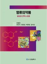 염류의약품 물성과 선택 및 응용