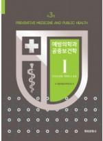 예방의학과 공중보건학 세트   건강과 질병, 역학과 그 응용    3판   전3권