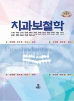 치과보철학 (제4판'15 )이재봉外- 개정판