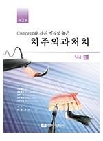 Concept을 가진 예지성 높은 치주외과처치 제2판 Vol.II