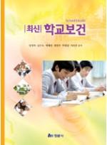 최신 학교보건 (양경희)