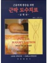 근막 도수치료: 실행편 - 근골격계 통증을 위한