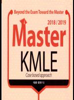 마스터 KMLE 2018/2019 : 내•외과 세트 (총6권)