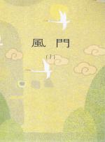 풍문(1)
