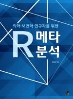 의학·보건학 연구자를 위한 R 메타분석