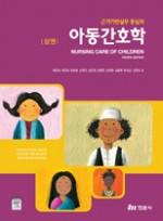 근거기반실무 중심의 아동간호학(제4판)-상