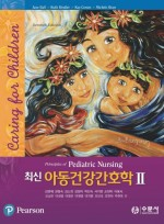 최신 아동건강간호학 II