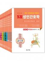 SN 성인간호학 세트 [2018개정판]