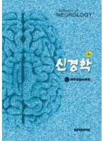 신경학 (3판)  대한신경과학회