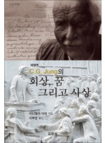 C G Jung의 회상 꿈 그리고 사상 반양장본