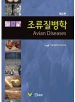 조류질병학, 2판