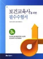 보건교육사를 위한 필수수험서(3급)(2012)