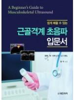 쉽게 배울 수 있는 근골격계 초음파 입문서-A Beginner's Guide to Musculoskeletal Ultrasound