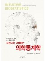 직관으로 이해하는 의학통계학-통계적 사고를 위한 비수학적 가이드 Intuitive Biostatistics: A Nonmathematical Guide to Statistical Thinking