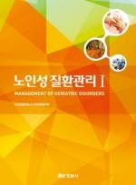 노인성질환관리 1,2  (1세트)