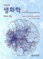 레닌저생화학 (제6판)-하