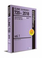 2018 CLINIC 720제 제1권 (2017년 9월 임상의학종합평가 제1차 해설집)