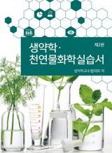 생약학 천연물화학실습서 - 제2판